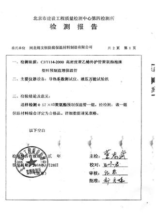 预制直埋太阳城棋牌官网版